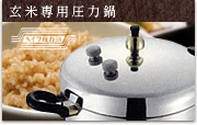 玄米専用圧力鍋